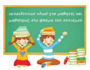 autism_ebook3